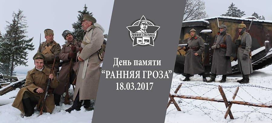 """18 марта - день памяти """"Ранняя гроза"""""""