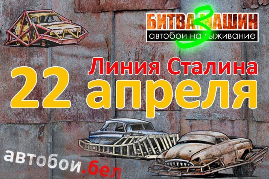 22 апреля - Битва машин 3