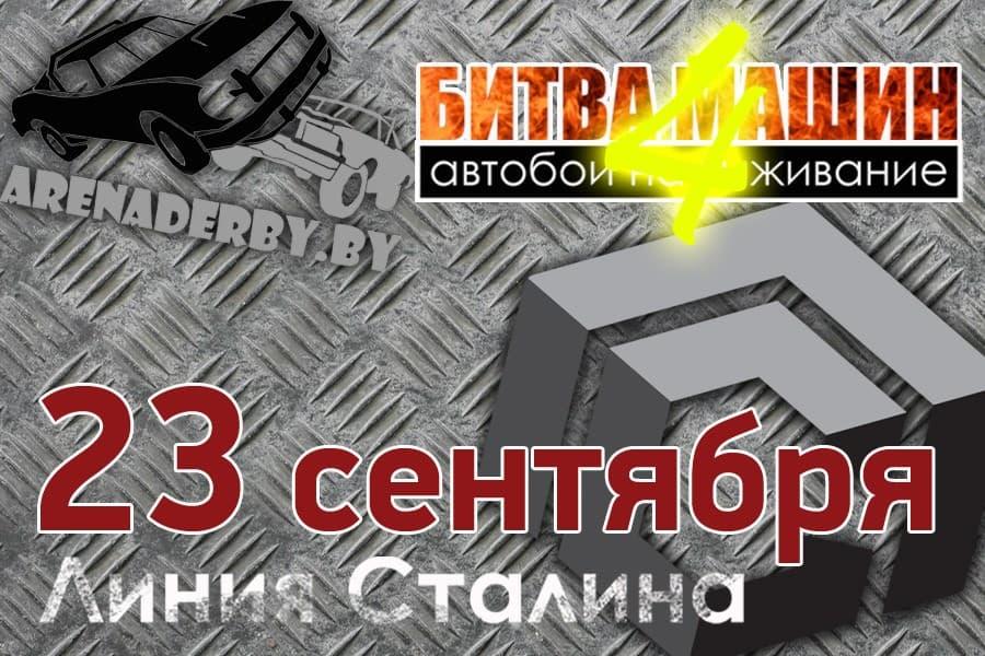 23 сентября 2017 г. - «Битва Машин - 4».